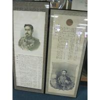 Japan: Imperial Rescripts for the Russo-Japanese War