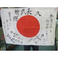 Japanese Soldier's signed flag
