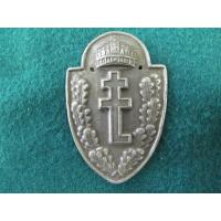Hungary: WWII Levente Youth badge